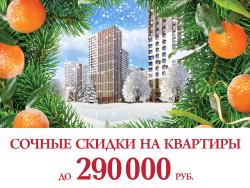 Город-парк «Первый Московский» в Новой Москве Квартиры у леса от 3,5 млн руб.